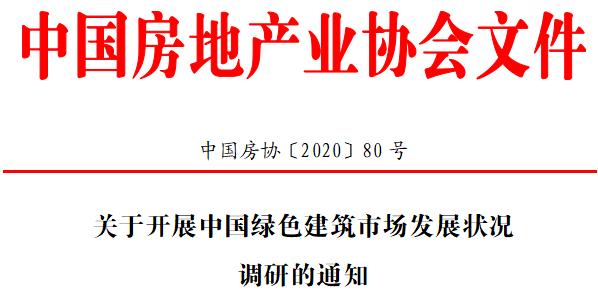 关于开展中国绿色建筑市场发展状况调研的通知