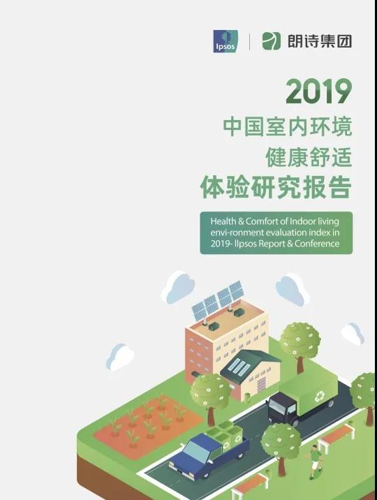 《2019年中国室内环境健康舒适体验研究报告》发布