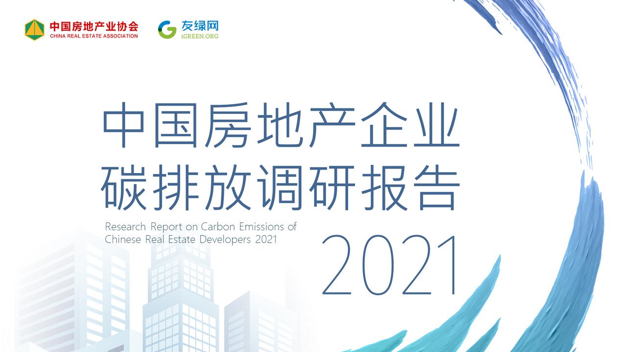 中国房地产企业碳排放调研报告2021
