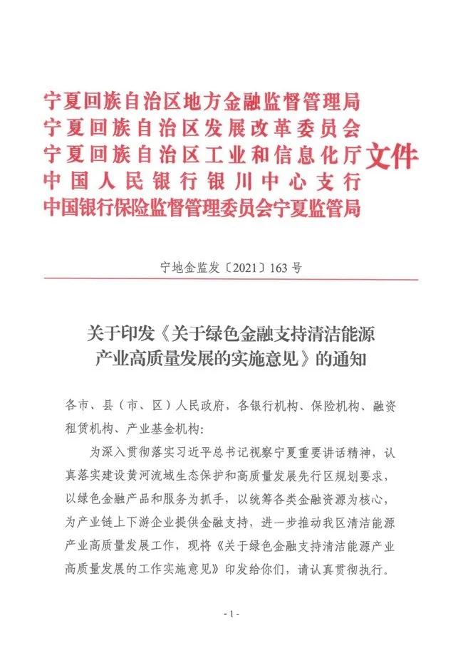 宁夏发布《关于绿色金融支持清洁能源产业高质量发展的工作实施意见》