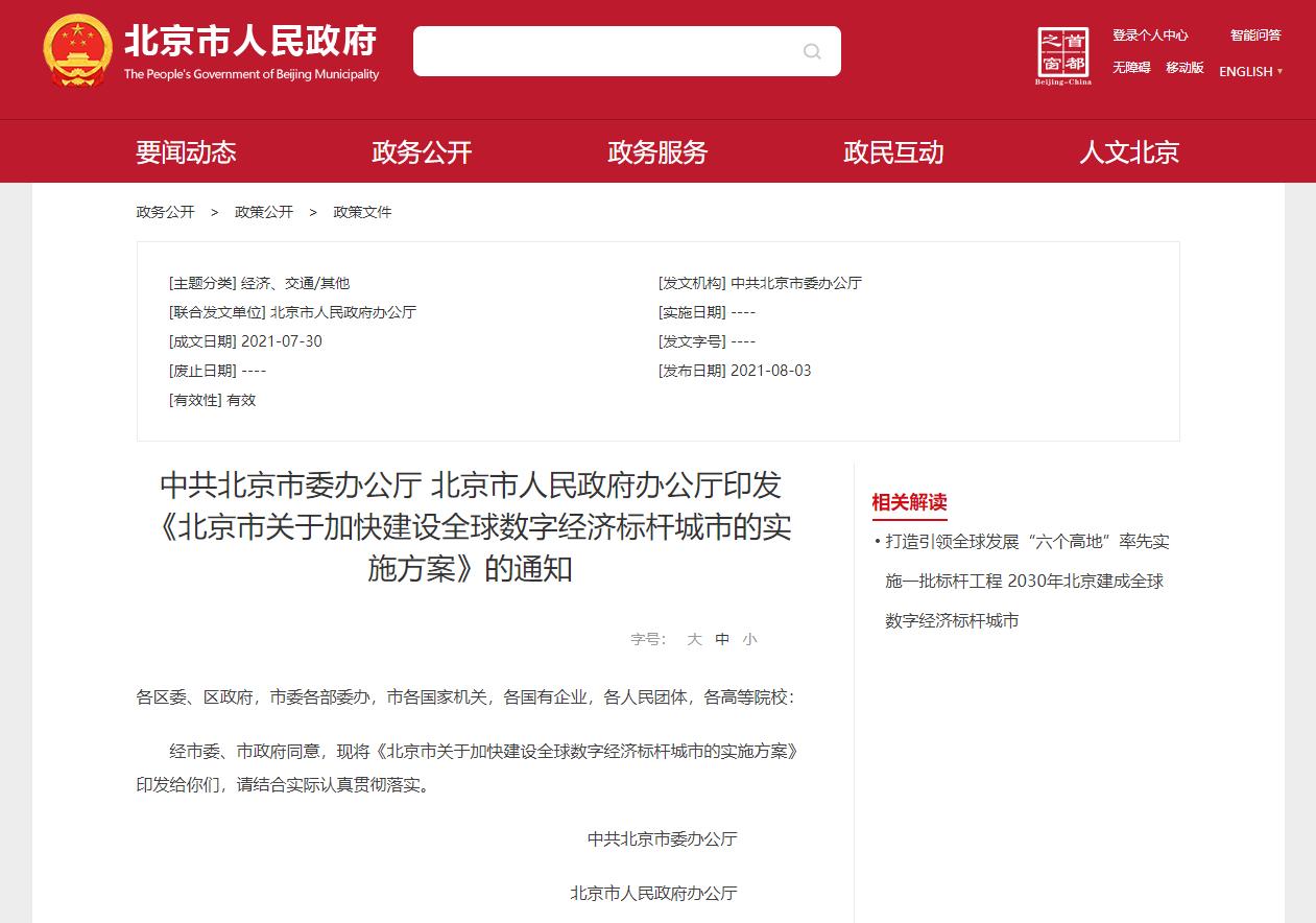 《北京市关于加快建设全球数字经济标杆城市的实施方案》正式发布