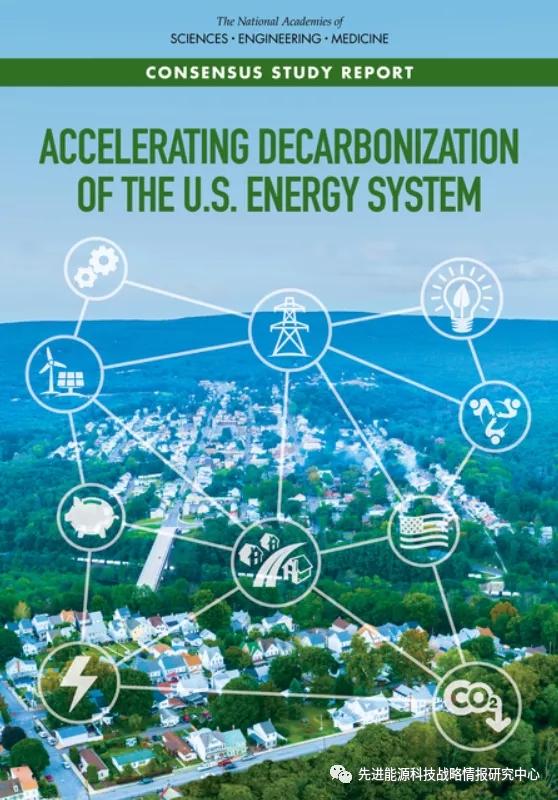 美科学院提出美国能源系统脱碳五大关键行动建议